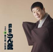 柳家さん喬 名演集3「幾代餅/万金丹」【ポニーキャニオン落語倶楽部】