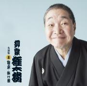 柳家権太楼 名演集2「寝床/抜け雀」【ポニーキャニオン落語倶楽部】