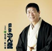 柳家さん喬 名演集4「五人廻し/抜け雀」【ポニーキャニオン落語倶楽部】
