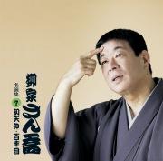 柳家さん喬 名演集7「初天神/百年目」【ポニーキャニオン落語倶楽部】