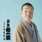 柳家権太楼 名演集7「青菜/死神」【ポニーキャニオン落語倶楽部】