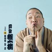 柳家権太楼 名演集8「蛙茶番/笠碁」【ポニーキャニオン落語倶楽部】