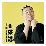 桂平治 名演集 1「蒟蒻問答/味噌蔵」【ポニーキャニオン落語倶楽部】