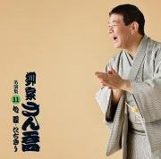 柳家さん喬 名演集11「心眼/たちきり」【ポニーキャニオン落語倶楽部】