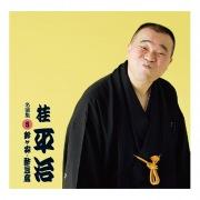 桂平治 名演集 5「鈴ヶ森/酢豆腐」【ポニーキャニオン落語倶楽部】