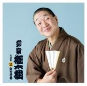 柳家権太楼 名演集11「文七元結」【ポニーキャニオン落語倶楽部】