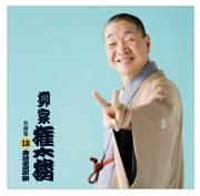 柳家権太楼 名演集12「唐茄子屋政談」【ポニーキャニオン落語倶楽部】