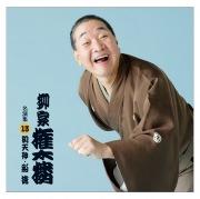 柳家権太楼 名演集 13「初天神/船徳」【ポニーキャニオン落語倶楽部】