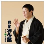 柳家さん喬 名演集14「白ざつま」【ポニーキャニオン落語倶楽部】