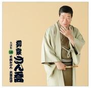 柳家さん喬 名演集16「千両みかん」「火事息子」【ポニーキャニオン落語倶楽部】