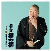 柳家権太楼 名演集15「強情灸」「子別れ」【ポニーキャニオン落語倶楽部】