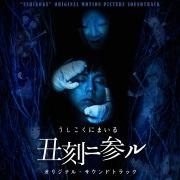 映画「丑刻ニ参ル」オリジナル・サウンドトラック