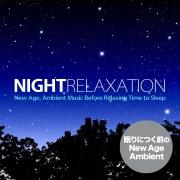 ナイト・リラクゼーション(眠りにつく前のNew Age, Ambient Music)