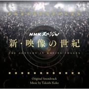 新・映像の世紀 オリジナル・サウンドトラック(24bit/48kHz)