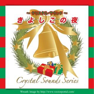 きよしこの夜 クリスマス クリスタルサウンド
