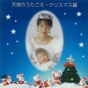 天使のうたごえ「クリスマス・星に願いを」
