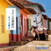 ラテン音楽紀行 - キューバ編 2
