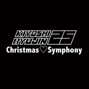 Christmas♡Symphony