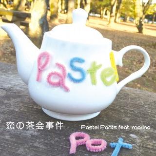 恋の茶会事件(24bit/48kHz)