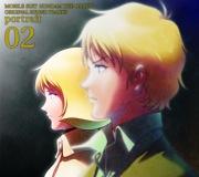 『機動戦士ガンダム THE ORIGIN』オリジナルサウンドトラック portrait 02