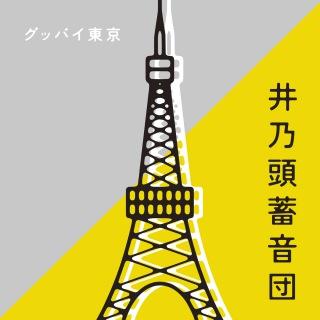 グッバイ東京