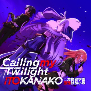 Calling my Twilight(TVアニメ「対魔導学園35試験小隊」エンディングテーマ)(24bit/96kHz)