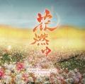 NHK大河ドラマ「花燃ゆ」オリジナル・サウンドトラック Vol.3(24bit/48kHz)
