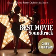 2015年ベスト映画音楽集 -Best Movie Soundtrack-
