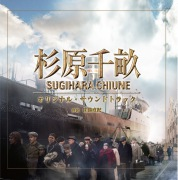 映画「杉原千畝 スギハラチウネ」オリジナル・サウンドトラック