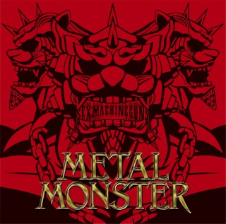 METAL MONSTER(24bit/48kHz)