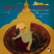 Beauty of Tradition-ミャンマー伝統音楽の旅で見つけたサインワインの独奏-
