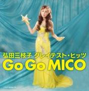 弘田三枝子 グレイテスト・ヒッツ Go Go MICO(24bit/96KHz)