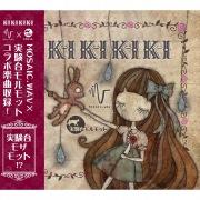 KIKIKIKI〜死期〜