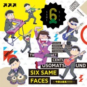 SIX SAME FACES 〜今夜は最高!!!!!!〜