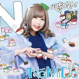NaMiDa / 水色のブルー