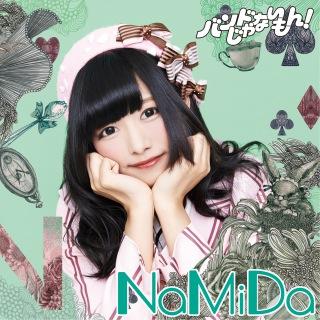 NaMiDa / 手渡しの距離