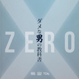 ダメな男の教科書 -Single