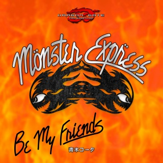 BE MY FRIENDS 〜MONSTER EXPRESS テーマ曲〜 -Single
