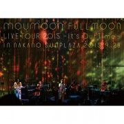 moumoon FULLMOON LIVE TOUR 2015 〜It's Our Time〜 IN NAKANO SUNPLAZA 2015.9.28(24bit/48kHz)