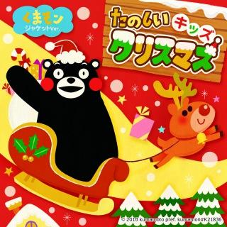 たのしいキッズクリスマス 〜くまモンジャケットver.〜