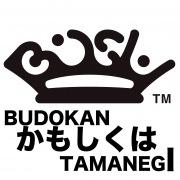 BUDOKANかもしくはTAMANEGI(新春おみくじ付き)