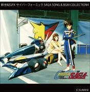 新世紀GPX サイバーフォーミュラ SAGA SONG & BGM COLLECTION4