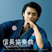 信長協奏曲 NOBUNAGA CONCERTO The Movie Soundtrack by ☆Taku Takahashi
