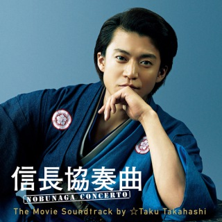 信長協奏曲 NOBUNAGA CONCERTO The Movie Soundtrack by ☆Taku Takahashi