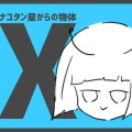 ナユタン星からの物体X