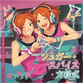 「あんさんぶるスターズ!」ユニットソングCD Vol.6「2wink」 シュガー・スパイス方程式/歓迎☆トゥ・ウィンク雑技団
