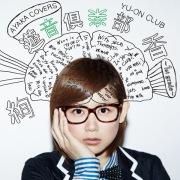 遊音倶楽部 〜1st grade〜(24bit/48kHz)