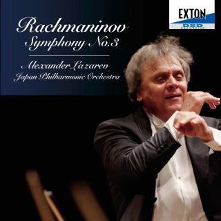 ラフマニノフ:交響曲 第 3番