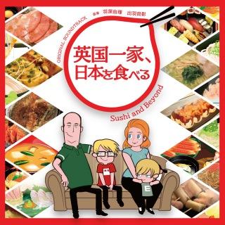 「英国一家、日本を食べる」オリジナル・サウンドトラック (24bit/48kHz)