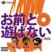 お前と遊ばない REMIX (feat. MC 松島 & MIKRIS) -Single